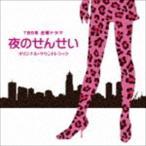 富貴晴美(音楽)/TBS系 金曜ドラマ 夜のせんせい オリジナル・サウンドトラック CD