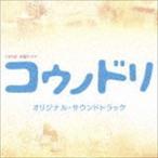清塚信也・木村秀彬(音楽)/TBS系 金曜ドラマ コウノドリ オリジナル・サウンドトラック CD