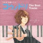 (オリジナル・サウンドトラック) TBS系 金曜ドラマ コウノドリ The Best Tracks CD