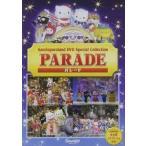 サンリオピューロランドスペシャルコレクション パレード DVD