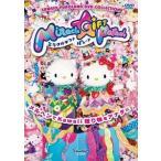 ミラクル・ギフト・パレード 〜サンリオピューロランド25周年記念パレード〜 DVD