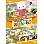 世界名作劇場アニメ・お話だ〜れ? ハローキティの長靴をはいた猫&バッドばつ丸のオオカミが来た! DVD