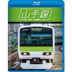 ビコム ブルーレイ展望 山手線 E231系500番台 外回り/内回り/夜の展望(品川〜新宿) Blu-ray
