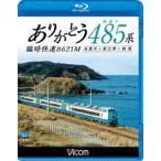 ビコム ブルーレイ展望 ありがとう 最後の485系 臨時快速8621M 糸魚川〜直江津〜新潟 Blu-ray