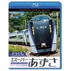 ビコム ブルーレイ展望 E353系 特急スーパーあずさ 4K撮影作品 松本〜新宿 [Blu-ray]