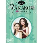 TAKAKO塾Vol.2 劇的!小顔革命〜スペシャル・メイク術 DVD