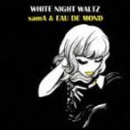 サマ&オー・デ・モンド/白夜のワルツ CD