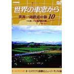 世界の車窓から 世界一周鉄道の旅 10 DVD