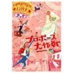 プロポーズ大作戦 DVD-BOX DVD