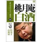 本格 本寸法 ビクター落語会 桃月庵白酒 其の壱 DVD