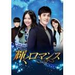 輝くロマンス DVD-BOX3 [DVD]