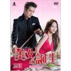 美女の誕生 DVD-BOX2 [DVD]