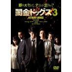 闇金ドッグス3 DVD