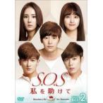 S.O.S 私を助けてDVD-BOX2 [DVD]