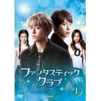 ファンタスティック・クラブDVD-BOX1 [DVD]