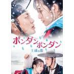 ポンダンポンダン 王様の恋 DVD