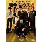 闇金ドッグス4 DVD
