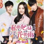 私の心は花の雨 DVD-BOX1 [DVD]