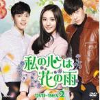 私の心は花の雨 DVD-BOX2 [DVD]