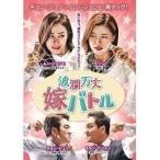 波瀾万丈嫁バトル DVD-BOX1 [DVD]