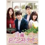 江南ロマン・ストリートDVD-BOX1 [DVD]