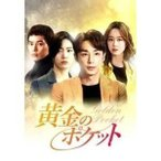 黄金のポケットDVD-BOX1 [DVD]