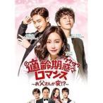 適齢期惑々ロマンス〜お父さんが変!?〜DVD-BOX2 [DVD]