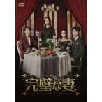 完璧な妻 DVD-BOX1 [DVD]