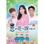 恋の花が咲きました〜2人はパトロール中〜DVD-BOX1 [DVD]