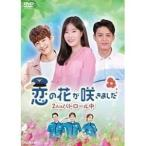 恋の花が咲きました〜2人はパトロール中〜DVD-BOX4 [DVD]