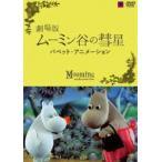 劇場版 ムーミン谷の彗星 パペットアニメーション 通常版 DVD