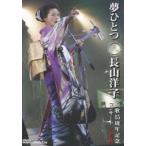長山洋子/夢ひとつ〜長山洋子演歌15周年記念コンサート IN 有秋〜 DVD