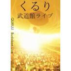 くるり/武道館ライブ DVD