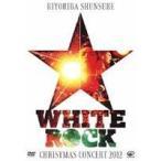 "清木場俊介/CHRISTMAS CONCERT 2012 ""WHITE ROCK"" DVD"