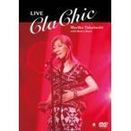 高橋真梨子/LIVE ClaChic【DVD】 DVD
