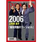 爆笑問題/2006上半期漫才 爆笑問題のツーショット [DVD]