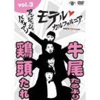 アンジャッシュ・バナナマン モテルカルフォルニア DARTS LOVE LIVE vol.3 DVD