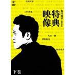 特典映像 下巻 秋山竜次・上田晋也・伊集院光 DVD