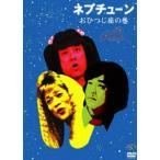 ネプチューン おひつじ座の巻 DVD