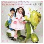 福と花音/ネコニャンニャンニャン イヌワンワンワン カエルもアヒルもガーガーガー 〜WEST篇〜(通常盤) CD