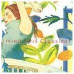 Yahoo!ぐるぐる王国 ヤフー店(オムニバス) リビング・スタイル クラシカル CD