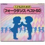 こどものための フォークダンスベスト50 [CD]