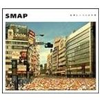 SMAP/世界に一つだけの花 CD