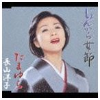 長山洋子 / じょんから女節/たまゆら [CD]