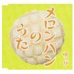 ゆっぴ / メロンパンのうた [CD]
