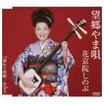 花京院しのぶ/望郷やま唄 CD