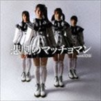 nanoCUNE/悲劇のマッチョマン(通常盤) CD