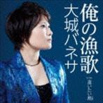 大城バネサ/俺の漁歌 C/W逢いたい島 CD