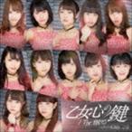 バクステ外神田一丁目 / 乙女心の鍵/The輝ける(タイプA) [CD]