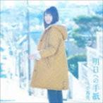 手嶌葵/明日への手紙 CD